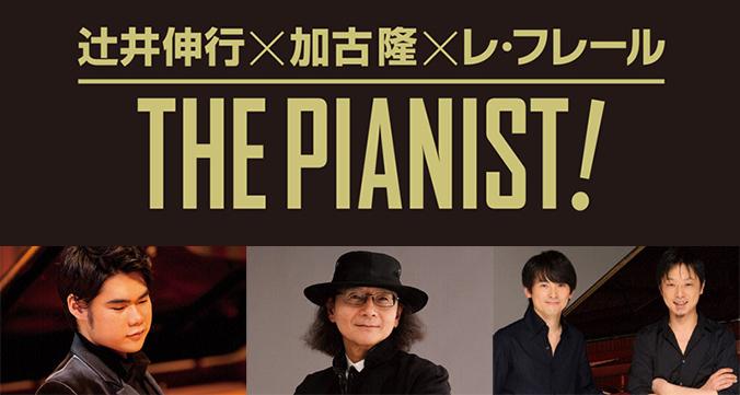辻井伸行×加古隆×レ・フレール THE PIANIST 〜作曲家たちの心音〜