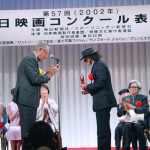 The 57th Mainichi Film Concours Awards ceremony (2002)